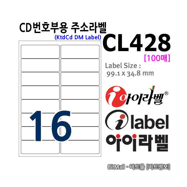 아이라벨 CL428 100매 CD번호부전용 주소라벨