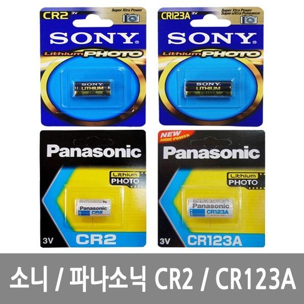 파나소닉 /소니 /CR2 / CR123A /리튬 /건전지 /수은/