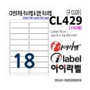 아이라벨 CL429 (18칸) 100매 CD번호부용 (구CL529)