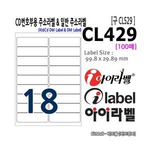 아이라벨 CL429 (18칸) 100매 주소라벨 (구CL529)