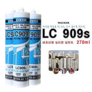 럭키실리콘 LC-909s 무초산실리콘 다용도실리콘