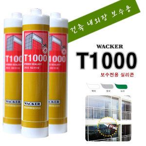 박스 럭키실리콘 T1000/우레탄실리콘/변성실리콘/창호