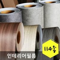 최고급 인테리어필름/메탈/우드/단색(120x50)