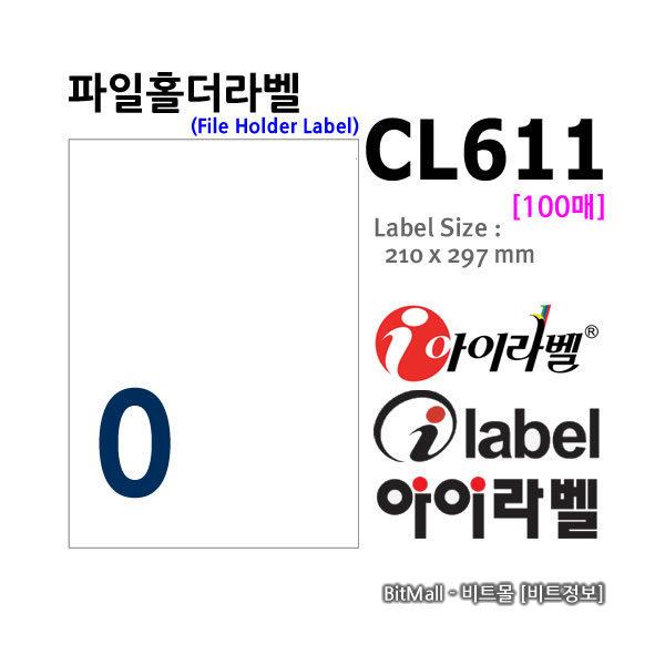아이라벨 CL611 100매 210x297mm (A4전지라벨)