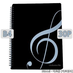 오케스트라화일 30p /B4용 악보화일 음악화일 /연주용
