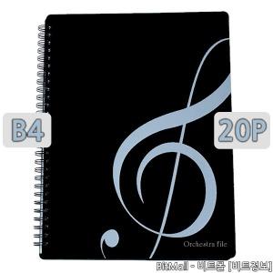 오케스트라화일 20p /B4용 악보화일 음악화일 /연주용