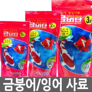 금비단/금붕어사료/잉어사료/금붕어먹이/비단잉어/밥