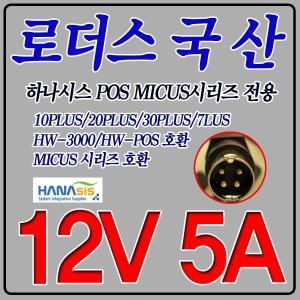 12V 5A 하나시스POS MICUS시리즈전용4핀 국산어댑터21