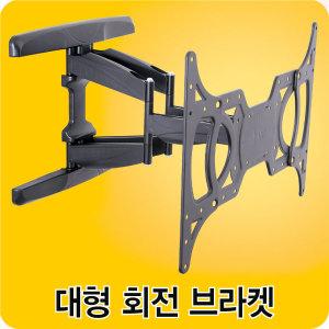 대형 상하좌우 회전 벽걸이/ 75인치/ 케이블 정리지원