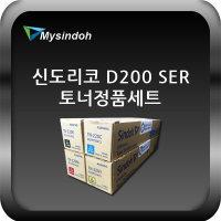 D201 SER 신도리코 정품토너세트/최저특가/빠른배송