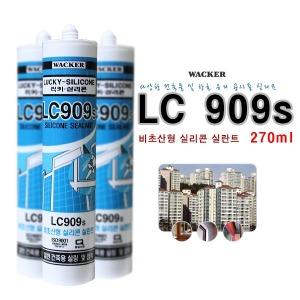 럭키실리콘 LC-909s 무초산실리콘 비초산