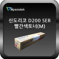 D201 빨강정품토너/25k/마이신도/빠른배송