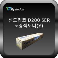 D201 노랑정품토너/25k/마이신도/빠른배송