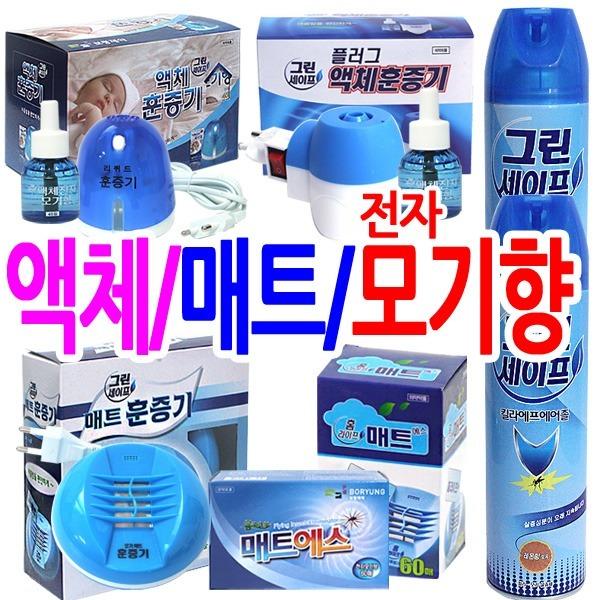 보령액체전자모기향/모기약/훈증기/홈모기매트리필