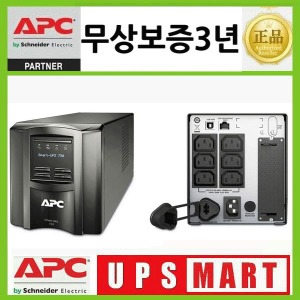 APC UPS/SMT750i/750VA/무상보증3년