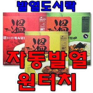 참맛/더온/발열도시락/발열밥/신형전투식량/보온밥