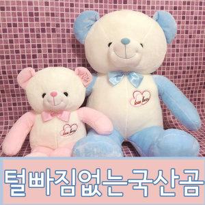 영아트 핑크 블루 러브 베어 60cm 80cm 100cm 곰인형