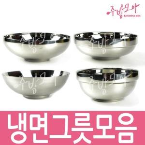스텐 이중 냉면그릇 냉면기 면기 탕기 그릇 업소용