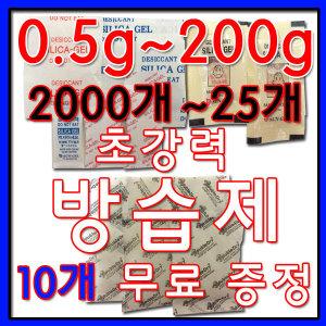 실리카겔/방습제/제습제/습기제거제/습기방지