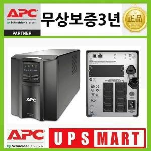 APC UPS/SMT1000iC/1KVA/무상3년보증