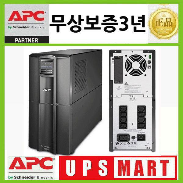 APC UPS/SMT2200iC/2.2KVA