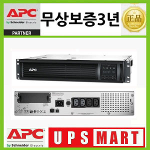 APC UPS/SMT750RMi2UC/750VA/