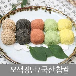 오색경단(20g 50개)/어린이집선물/돌잔치/