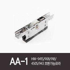 AA-1HW-941S/908홈/918/450S/943로라골든샤시샷시한화