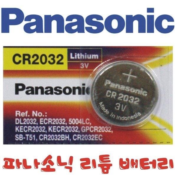파나소닉 리튬배터리 수은전지(동전배터리)CR2032-5알