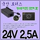 24V 2.5A SRP-350 II 빅솔론 영수증프린터 국산어댑터