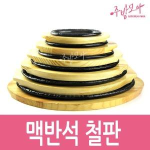맥반석 철판 콘치즈 장어 스테이크판 구이팬 업소용
