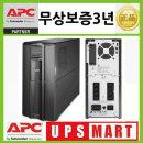 APC UPS SMT2200I/2200VA/1980W 정품