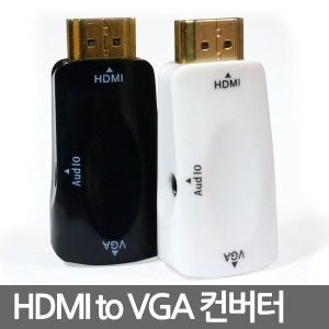 HDMI to VGA컨버터/RGB/D-SUB변환/프로젝터/모니터