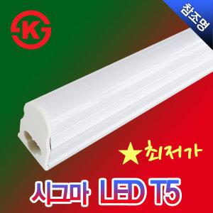 파격가 KS Q마크 시그마 LED T5 간접조명 슬림형광등
