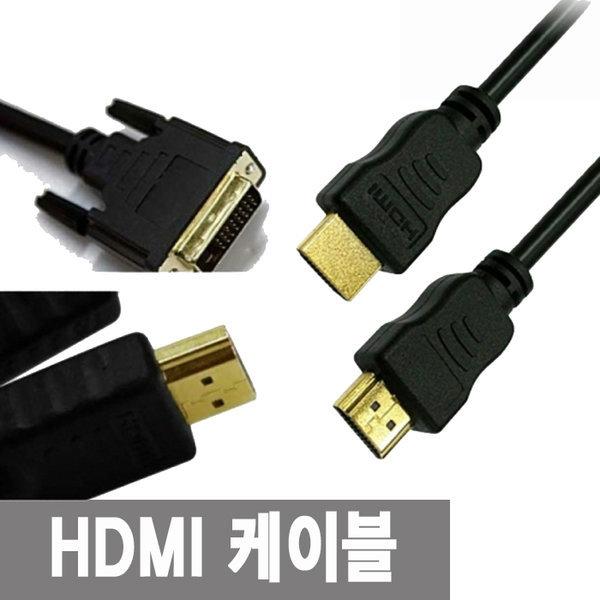 보급형 1.4V HDMI케이블/길이선택/TO DVI/변환젠더