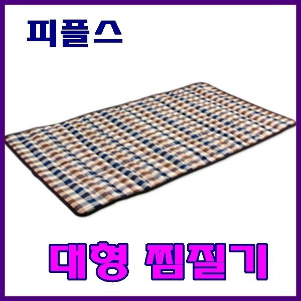 피플스 디지털찜질기 M65120-D8/숯/천연옥돌/맥반석