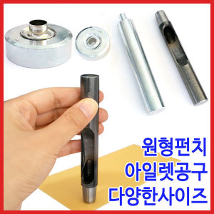 아일렛공구/국산아일렛알/타공펀치/하도메/천막
