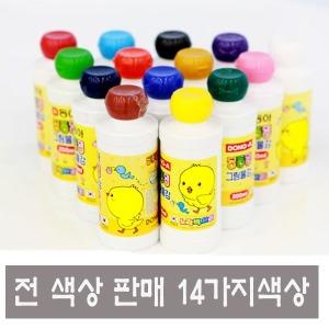 동아 딩동댕 그림물감 200ml/14색 전색상판매/대용량