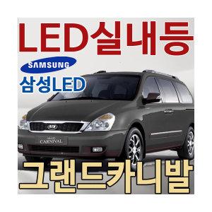 그랜드카니발 LED실내등/LED안개등/후진등/자동차용품