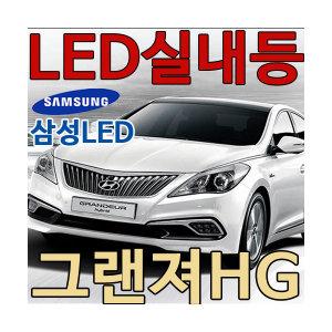 그랜져hg LED실내등//LED안개등/후진등/자동차용품