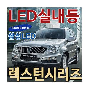 렉스턴 LED실내등//LED안개등/후진등/자동차용품