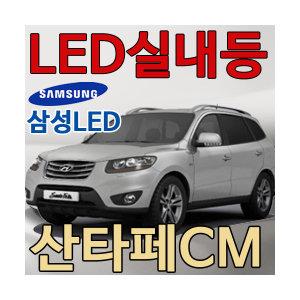 산타페cm LED실내등/LED안개등/후진등/자동차용품
