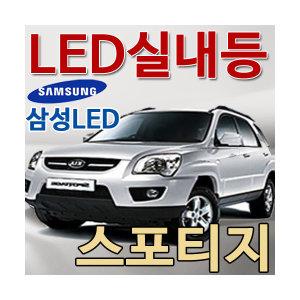 스포티지LED실내등/LED안개등/후진등/자동차용품