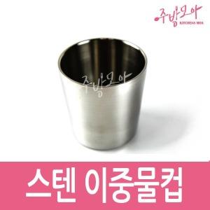 이중물컵 스텐물컵 업소용물컵 식당용물컵 국산
