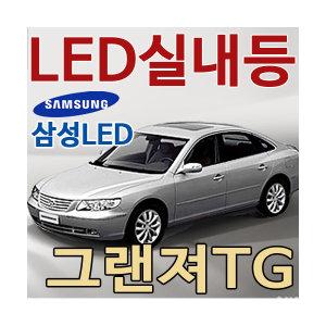 그랜져TG LED실내등/LED안개등/후진등/자동차용품