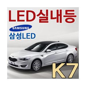 더뉴 k7/k5/k3LED실내등/LED안개등/후진등/차량용품