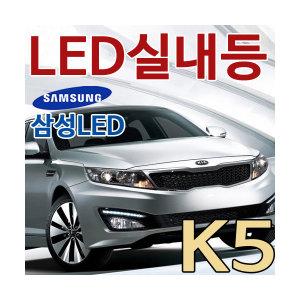 K5/뉴k5/k3/k7LED실내등/LED안개등/후진등/차량용품