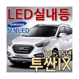 투싼IX LED실내등/LED안개등/후진등/자동차용품