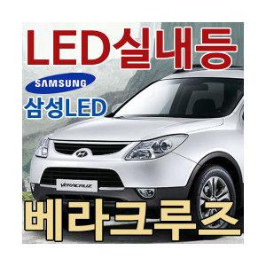 베라크루즈 LED실내등/LED안개등/후진등/자동차용품
