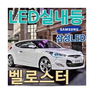 벨로스터 LED실내등/LED안개등/후진등/자동차용품